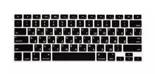 Russian Silicone US Keyboard Silicone keyboard cover for Apple macbook Air Pro Retina 13 15 17 for mac book laptop Skin