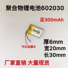 Polymer lithium battery, 602030 flash shoes, wireless mouse, Bluetooth speaker, travelling crane recorder, lithium battery