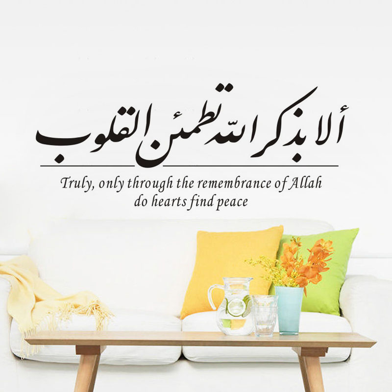 Islamic wall sticker home decoration living room removable diy Arabic Muslim Allah wall stickers devout wallpaper(China (Mainland))