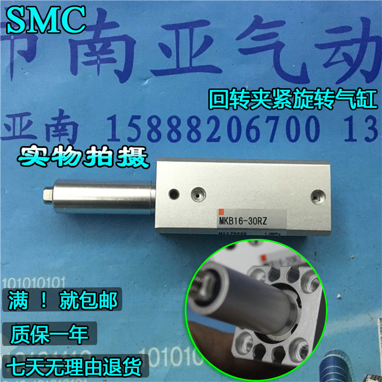 MKB16-10R MKB16-20R  MKB16-30R  MKB16-10L MKB16-20L MKB16-30L SMC Rotary clamping cylinder air cylinder MKB series<br>