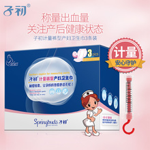 Springbuds Maternity Adult Diapers Plastic Pants Health Metering Pants Nursing Pads Postpartum Hemorrhage Collect for Pregnant(China)