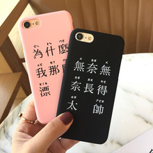 SZYHOME Phone Cases For iPhone 5 5S SE 6 6s 7 7 Plus Case Lovely Couple Funny Chinese For iPhone 7 Plus Mobile Phone Cover Case