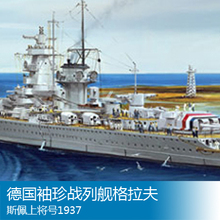 Trumpeter 1/700 German Pocket battleship admiral spee Graff No. 1937. Assembly model