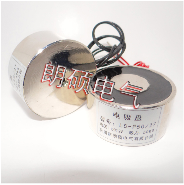 NEW 12V DC 110LB 50kg 500N 10W Round P50/27 Electric Lifting Lift Magnet Electromagnet Solenoid<br><br>Aliexpress