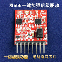 Double 555, one key to strengthen the main mixing board, inverter, rear stage drive plate, imported chips