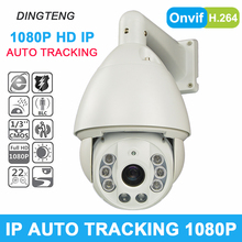New 1080P PTZ IP Camera Outdoor 30 Zoom 2.0MP HD Network IP CCTV Speed Dome Camera With IR-CUT Support Onvif P2P Auto Tracking(China)