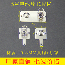 Cheap Battery Holders Battery Spring Contact AA Size Manufacturer,Type-S47