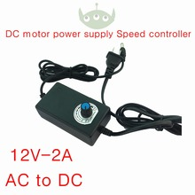 High quality 12V-2A DC motor power supply Speed controller AC to DC With adjustable speed