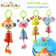 Baby Gift Hot Sale Infant plush doll Toys Bed car hanging Bell Wind chimes Rattles Bell Stroller for Newborn animals child gift