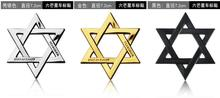 200pcs/lot Hexagram Car-styling Six-pointed Star Chrome Metal Car Emblems Stickers Accessory Metal Star of David Car Decorations(China)