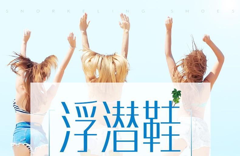 浮潜鞋详情_04