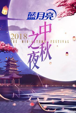 2018湖南衛視中秋之夜
