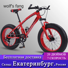 Wolf's fang bicicletta mountain bike 7 velocità 2.0