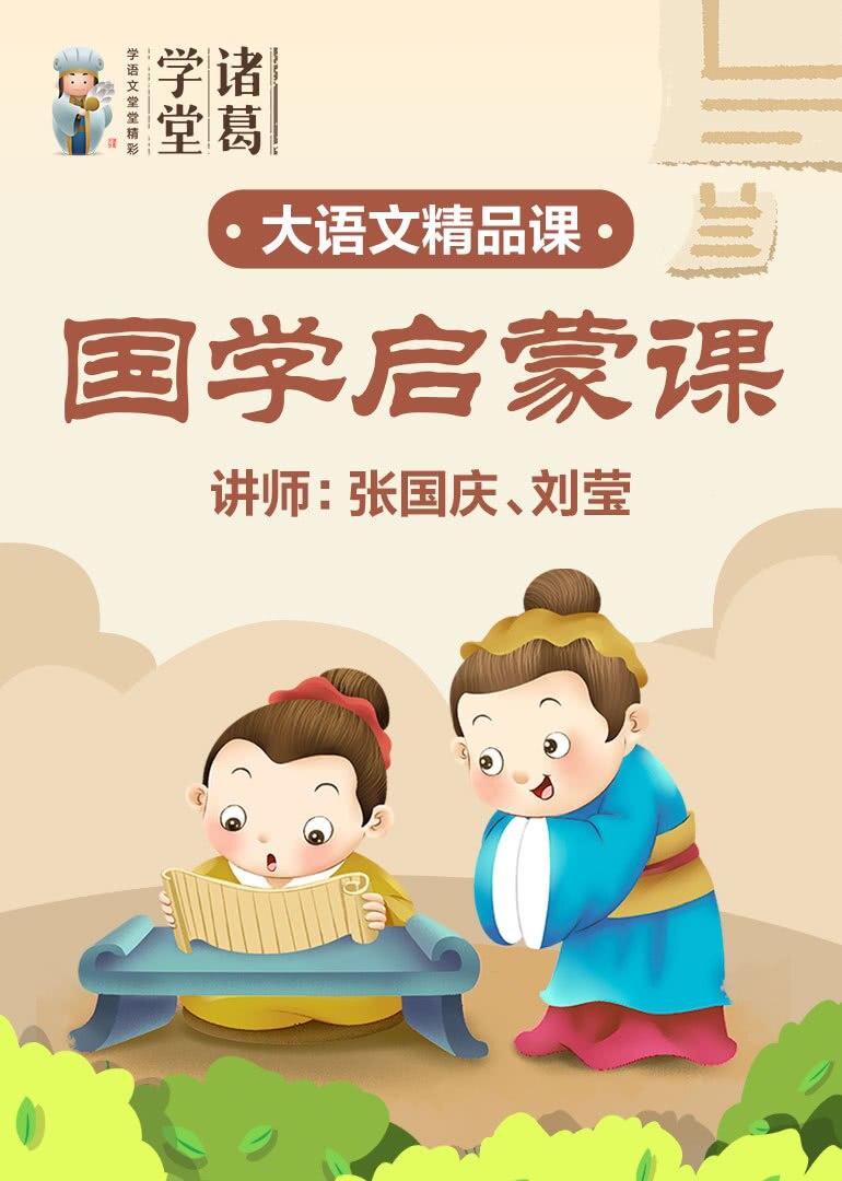 小学语文-国学启蒙课