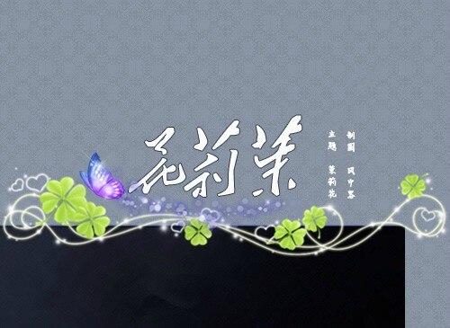茉莉花 大图音画(原创版),预览图2