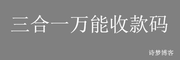 诗梦-三合一万能收款码二维码html源码