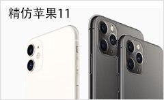 高仿苹果手机