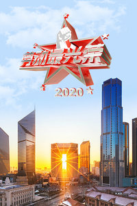 劳动最光荣2020