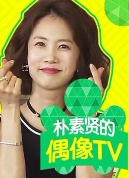 朴素賢的偶像TV