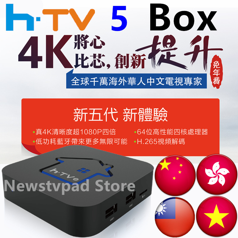 TVPad 4 TV Box