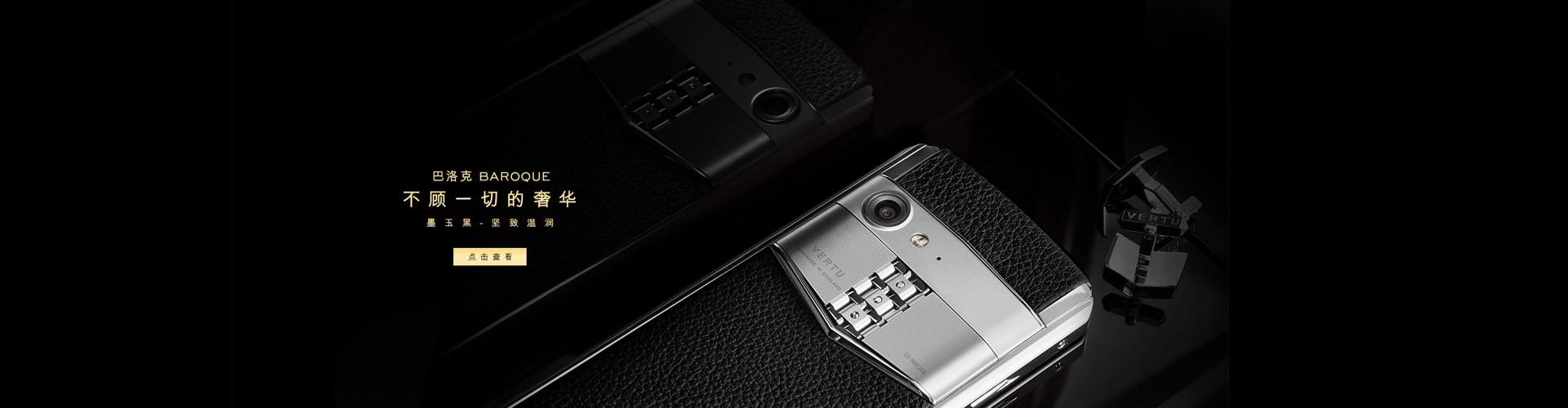 高仿威图手机