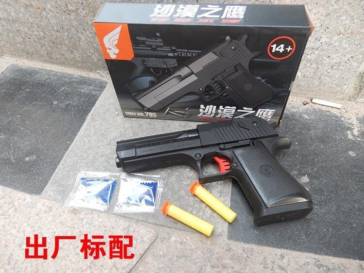 水弹枪795-1.jpg