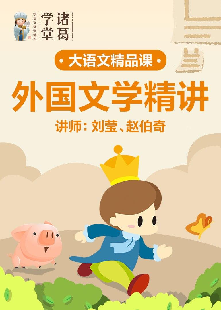 中小学语文-外国文学精讲