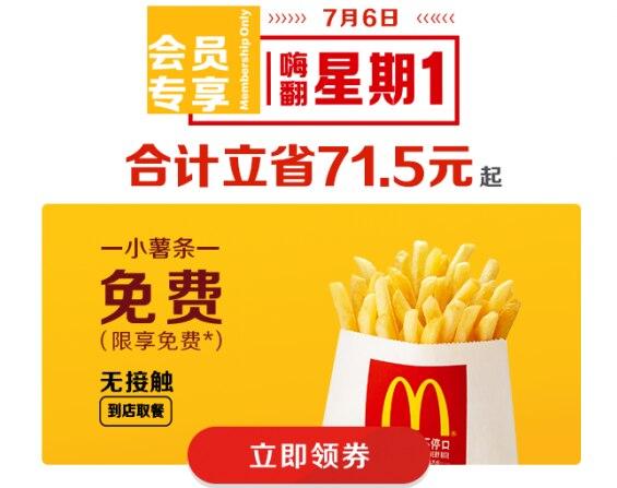 麦当劳免费领小薯,到店任意消费即可领取图片 第1张