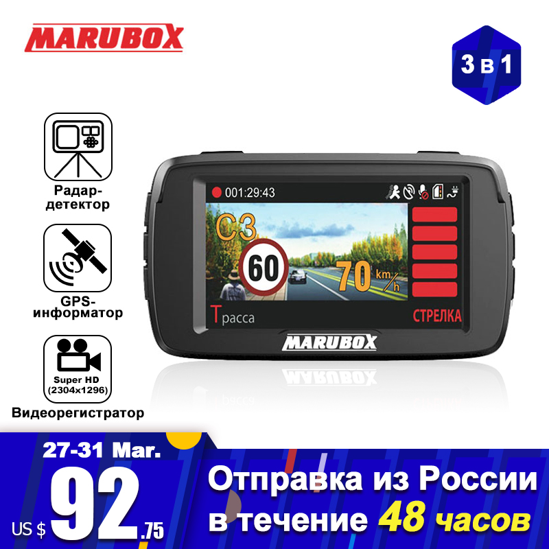 Marubox M600R car dvr radar detector gps 3 in 1 HD1296P 170 Degree Angle Russian Language Video Recorder logger free shipping title=