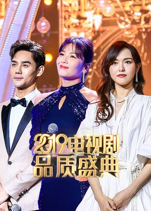 2019电视剧品质盛典