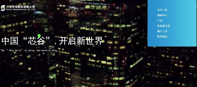 三安光电股份有限公司