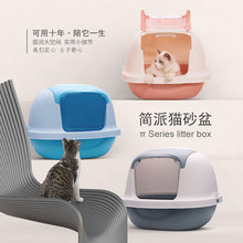 Litter-Box Pet-Products Cats Toilet Fully-Enclosed Splash-Proof And Flip-Type Large