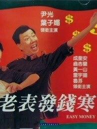 老表发钱寒 粤语