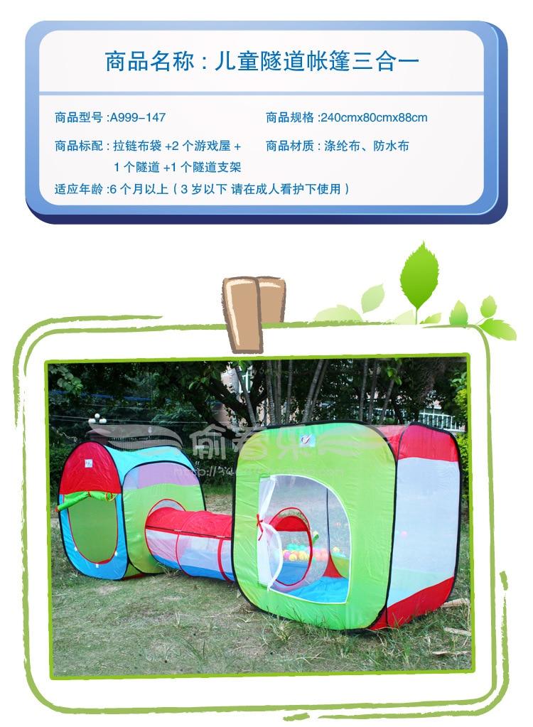 三合一方形帐篷详情图2