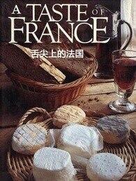 舌尖上的法國