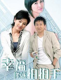 《幸福你就拍拍手》-香港剧手机在线观看