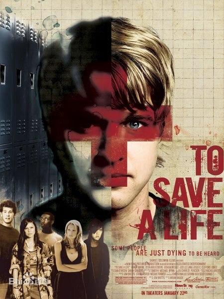 拯救生命海报