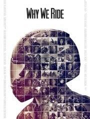 我们为何骑车
