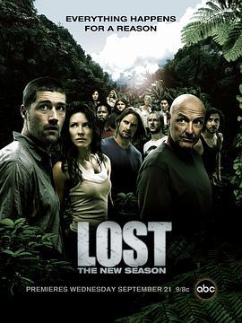 迷失第二季