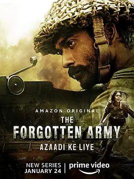 被遗忘的军队-阿扎迪·克丽耶