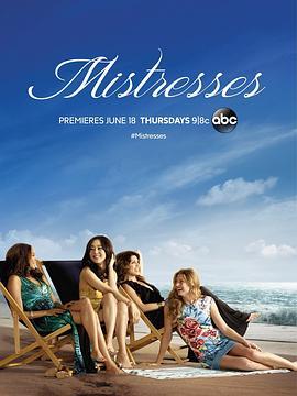 情妇 第三季的海报
