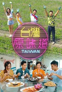 台湾原味道S2海报