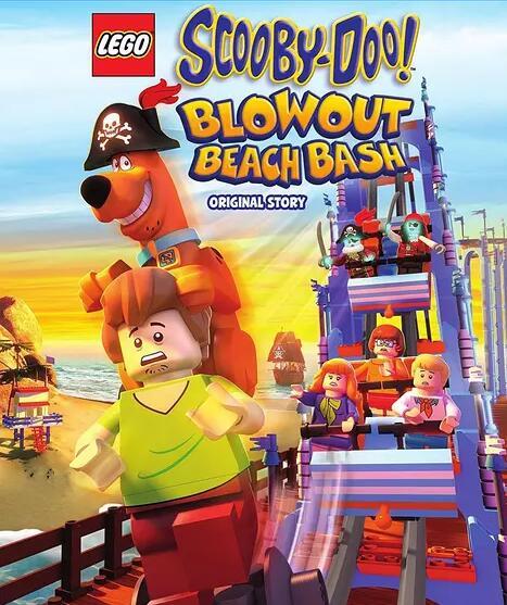 乐高史酷比:沙滩狂欢派对