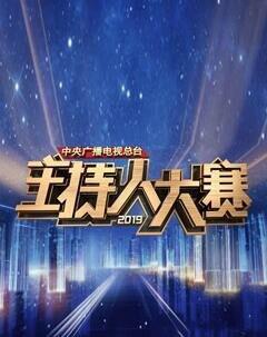中央广播电视总台2019主持人大赛