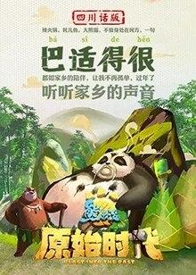 熊出没·原始时代 四川话版