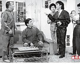虾仔爹哋粤语