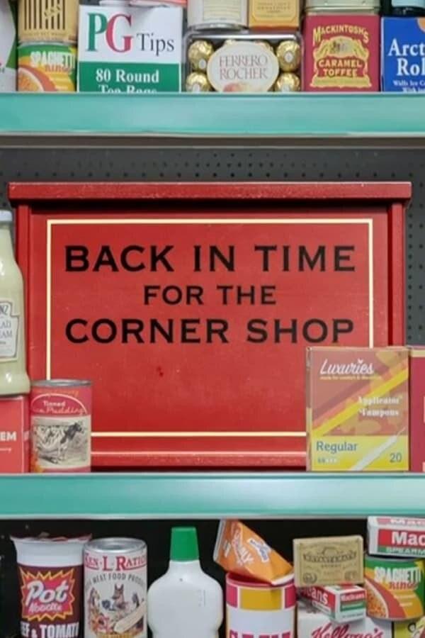 穿越时光的街角商店