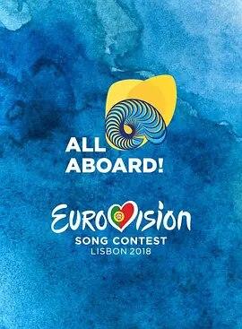 2018年欧洲歌唱大赛