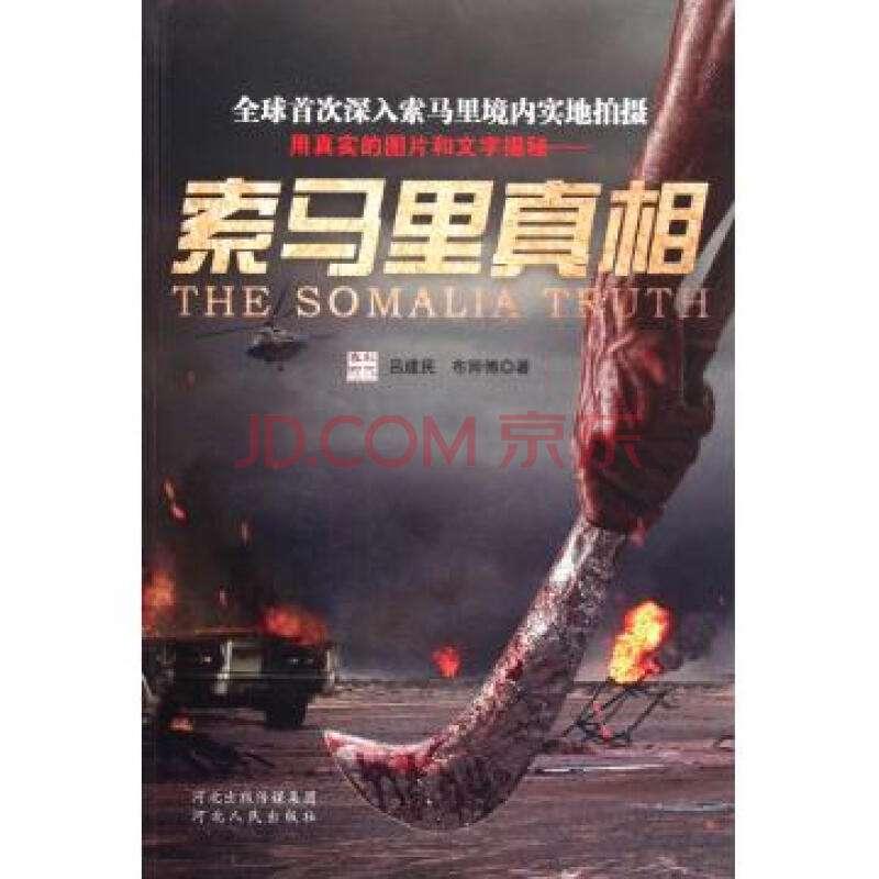 索马里真相