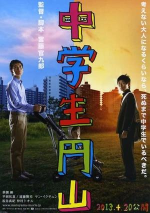 中学生圆山海报